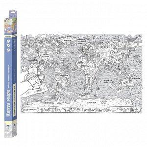 Огромная раскраска Карта мира 120х80