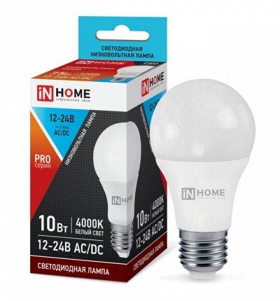 InHome свет и счастье в дом💡Упаковка батареек 62р! — Лампы низковольтные — Электротовары