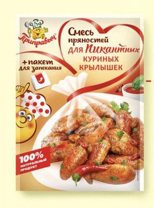 Смесь пряностей для пикантных куриных крылышек, 30 г  (с пакетом для запекания)
