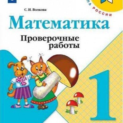 Учебники-2021/31 — 1 класс