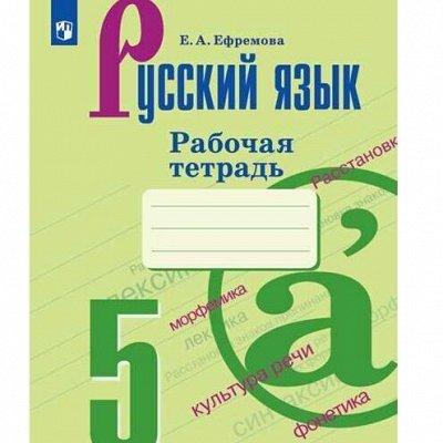 Учебники-2021/31 — 5 класс