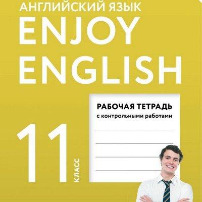 Учебники-2021/31 — 11 класс