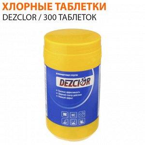 Хлорные таблетки Dezclor / 300 таблеток