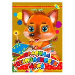 Красочные детские книжки от  25 руб! Наличие   — Книжки - малышки на картоне — Развивающие книги