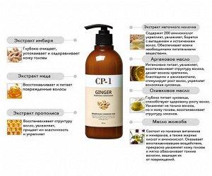 Кондиционер с экстрактом имбиря и меда Esthetic House CP-1 Ginger Purifying Conditioner, 500ml