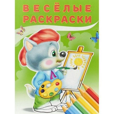 Большой книжный пристрой деткам от 25 руб ! Наличие!   — Раскраски — Развивающие книги
