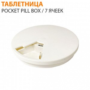 Таблетница Pocket Pill Box / 7 ячеек