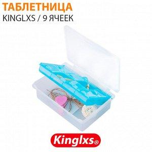 Таблетница Kinglxs / 9 ячеек