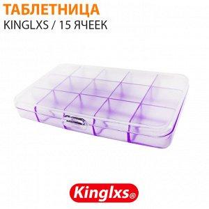 Таблетница Kinglxs / 15 ячеек