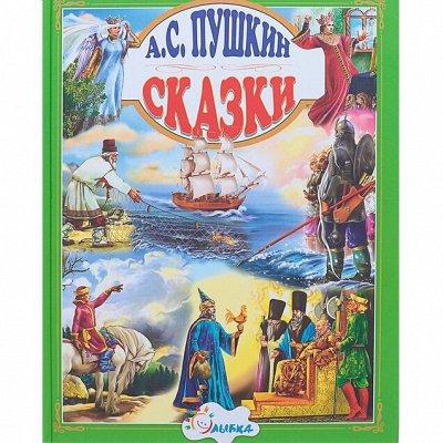 Красочные детские книжки от  25 руб! Наличие   — Любимые сказки, стихи и басни. — Детская художественная литература
