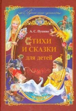 Сказки, рассказы, стихи А.С.Пушкин