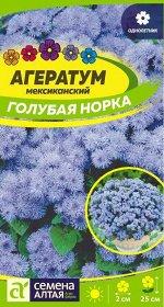 Агератум Голубая Норка/Сем Алт/цп 0,1 гр.