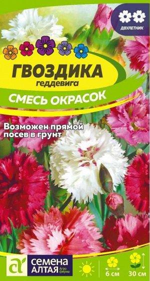 Гвоздика Смесь Геддевига/Сем Алт/цп 0,2 гр.