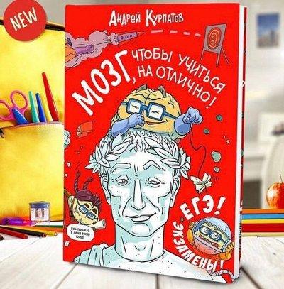 Прежде чем ваш ребенок сведет вас с ума — Фитнес мозга для детей — Детская литература