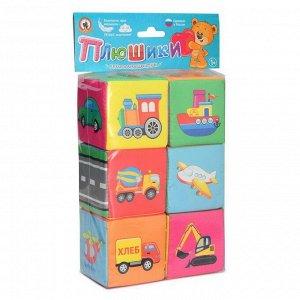 Кубики Русский Стиль Плюшики мягкие для малышей Весёлый транспорт 7х7 см32