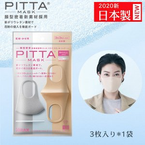 Оригинальные маски PITTA, Япония