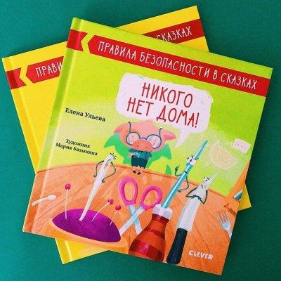 Приключения котенка Шмяка. Собери всю коллекцию! — Правила безопасности для детей — Детская литература