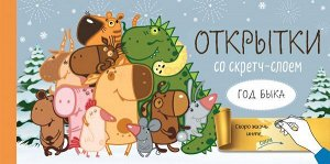 """Лаврентьева Л.А. Веселого Нового года! Набор открыток """"Год белого быка"""" со стирающимся слоем"""