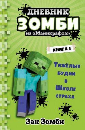 Зомби З. Дневник Зомби из «Майнкрафта». Книга 1. Тяжёлые будни в Школе Страха