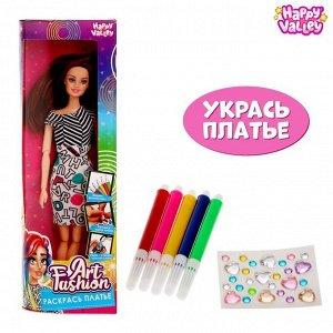 Кукла шарнирная «Art Fashion: раскрась платье»