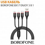 USB кабель Borofone BX17 Enjoy 3 в 1 Micro USB / Lightning / Type-C 1 м