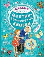 Катаев В.П. Цветик-семицветик. Сказки