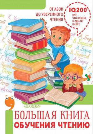 Маршак С.Я., Михалков С.В., Успенский Э.Н. Большая книга обучения чтению
