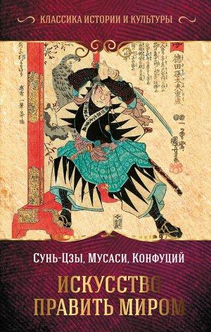 Сунь-цзы , Конфуций , Миямото М. Искусство править миром