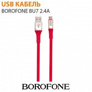 USB кабель Borofone BU7 Micro USB 2.4A / 1,2 м