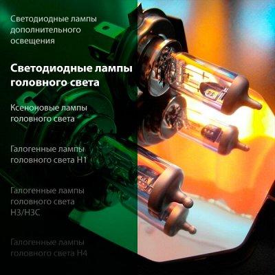 -25% 🔥 Всё для авто: аксессуары, масла, химия, инструменты — Светодиодные лампы головного света — Запчасти и расходники