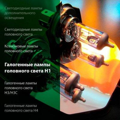 -25% 🔥 Всё для авто: аксессуары, масла, химия, инструменты — Галогенные лампы головного света H1 — Запчасти и расходники