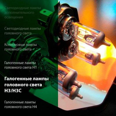 Всё для авто 🚗 Чехлы и накидки на сиденья! — Галогенные лампы головного света H3/H3C — Запчасти и расходники