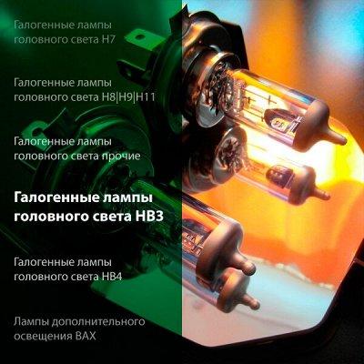 -25% 🔥 Всё для авто: аксессуары, масла, химия, инструменты — Галогенные лампы головного света HB3 — Запчасти и расходники