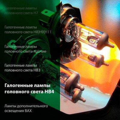 -25% 🔥 Всё для авто: аксессуары, масла, химия, инструменты — Галогенные лампы головного света HB4 — Запчасти и расходники