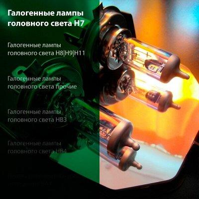 -25% 🔥 Всё для авто: аксессуары, масла, химия, инструменты — Галогенные лампы головного света H7 — Запчасти и расходники