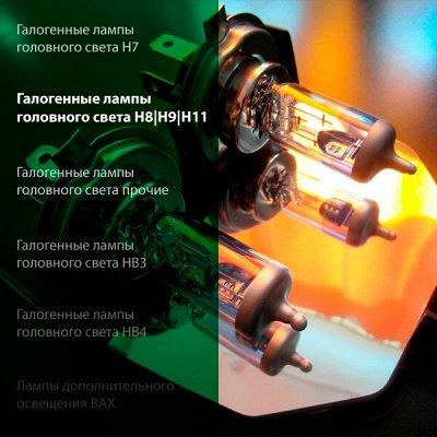 -25% 🔥 Всё для авто: аксессуары, масла, химия, инструменты — Галогенные лампы головного света H8, H9, H11 — Запчасти и расходники