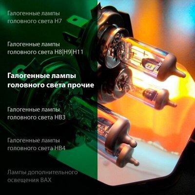-25% 🔥 Всё для авто: аксессуары, масла, химия, инструменты — Галогенные лампы головного света прочие — Запчасти и расходники