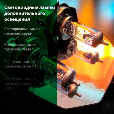 -25% 🔥 Всё для авто: аксессуары, масла, химия, инструменты — Светодиодные лампы дополнительного освещения — Запчасти и расходники