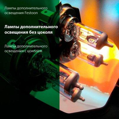 -25% 🔥 Всё для авто: аксессуары, масла, химия, инструменты — Лампы дополнительного освещения без цоколя — Запчасти и расходники