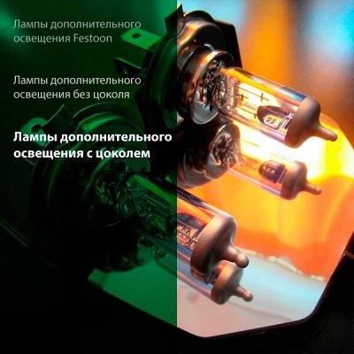 -25% 🔥 Всё для авто: аксессуары, масла, химия, инструменты — Лампы дополнительного освещения с цоколем — Запчасти и расходники