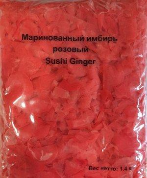 Имбирь маринованный(розовый)