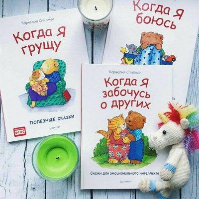 Тренажеры для развития мозга ребёнка — Полезные истории. Книжки до 115 руб. — Детская литература