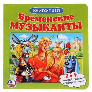 Библ*ионик (для детей мл. возраста) — Книжки-картонки и книжки-игрушки / 3 — Детская литература