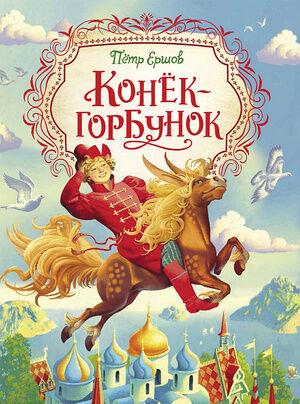 ЛюбимыеДетскиеПисатели Ершов П. Конек-горбунок (худ.Лебедев А.)