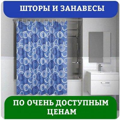 Быстро и выгодно! Всё для деликатного ухода за одеждой — Шторы + аксессуары для ванной комнаты