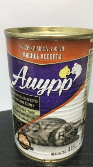 Амурр влажный корм для кошек Мясное ассорти в желе 415гр консервы