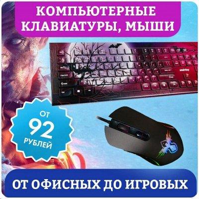 Быстро и выгодно! Всё для хранения любимых вещей — Компьютерные клавиатуры, мыши от 92 рублей