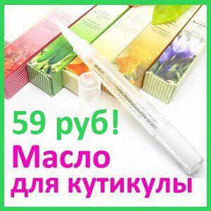 ❤ Бальзамы для губ себе и на подарки! — Питательное МАСЛО для КУТИКУЛЫ за 59 руб ! — Уход за ногтями