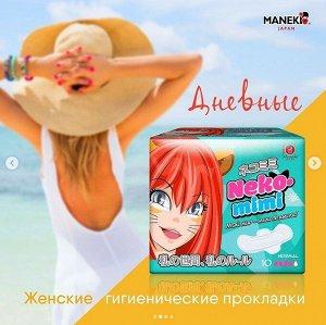 Прокладки гигиенические женские Maneki, дневные, серия Neko-mimi, 240 мм, 10 шт./упак