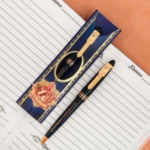 """Ручка подарочная """"С 23 февраля"""""""